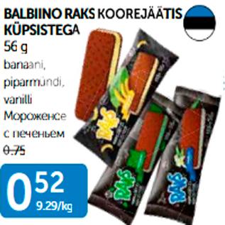 Allahindlus - BALBINO RAKS KOOREJÄÄTIS KÜPSISTEGA 56 g