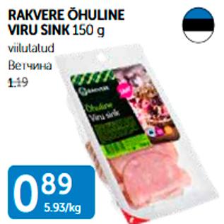 Allahindlus - REKVERE ÕHULINE VIRU SINK 150 g