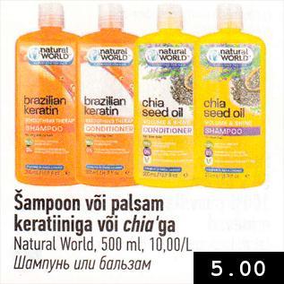 Allahindlus - Šampoon või palsam keratiiniga või Chia´ga