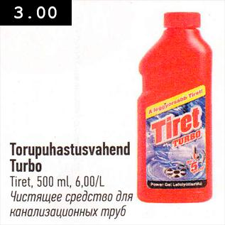 Allahindlus - Torupuhastusvahend Turbo