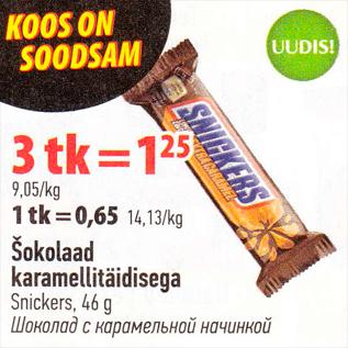 Allahindlus - Šokolaad karamellitäidisega