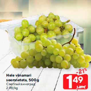 Allahindlus - Hele viinamari seemneteta, 500 g
