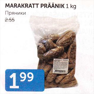 Allahindlus - MARAKRATT PRÄÄNIK 1 kg