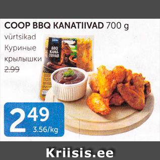 Allahindlus - COOP BBQ KANATIIVAD 700 G