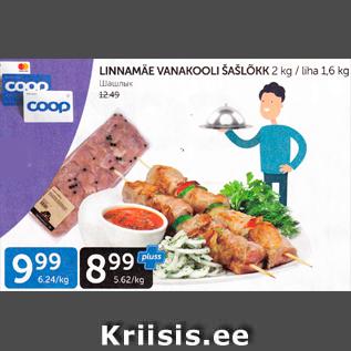 Allahindlus - LINNAMÄE VANAKOOLI ŠAŠLÕKK 2 kg/ liha 1,6 kg