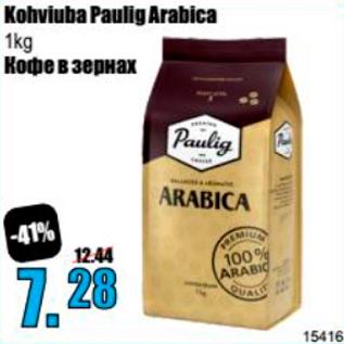 Арабика марагоджип купить