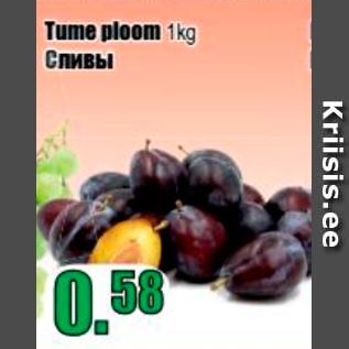 Allahindlus - Tume ploom 1 kg