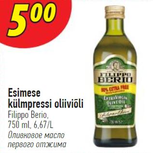 Allahindlus - Esimese külmpressi oliiviõli Filippo Berio