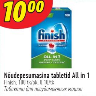 Allahindlus - Nõudepesumasina tabletid All in 1