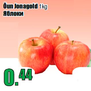 Allahindlus - Õun Jonagold 1kg