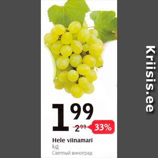 Allahindlus - Hele viinamari kg