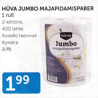 Allahindlus - HÜVA JUMBO MAJAPIDAMISPABER 1 rull
