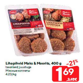 Allahindlus - Lihapihvid Maks & Moorits, 400 g