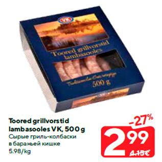 Allahindlus - Toored grillvorstid lambasooles VK, 500 g