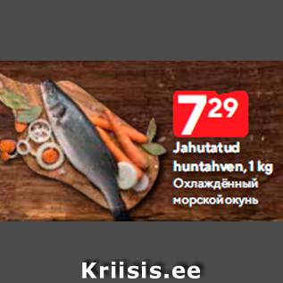 Allahindlus - Jahutatud huntahven, 1 kg