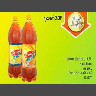 Allahindlus - Lipton jäätee