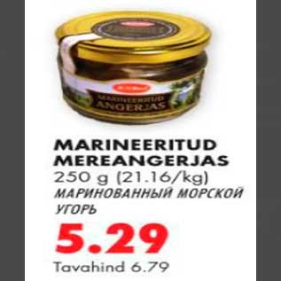 Скидка - Маринованный морской угорь