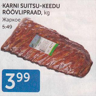 Allahindlus - KARNI SUITSU-KEEDU RÖÖVLIPRAAD, kg