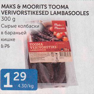 Allahindlus - MAKS & MOORITS TOOMA VERIVORSTIKESED LAMBASOOLES 300 G