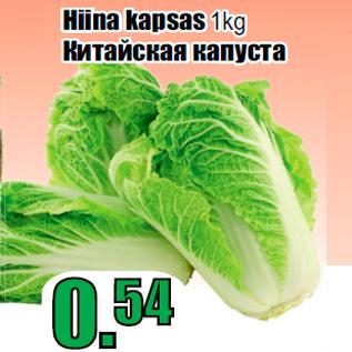 Allahindlus - Hiina kapsas 1kg
