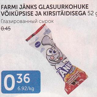 Allahindlus - FARMI JÄNKS GLASUURKOHUKE VÕIKÜPSISE JA KIRSITÄIDISEGA 52 g