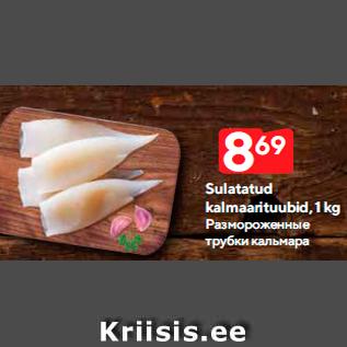 Allahindlus - Sulatatud kalmaarituubid, 1 kg