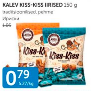 Allahindlus - KALEV KISS-KISS IIRISED 150 G
