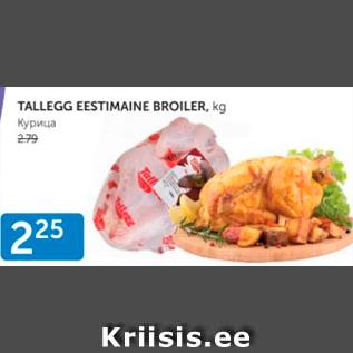 Allahindlus - TALLEGG EESTIMAINE BROILER, KG