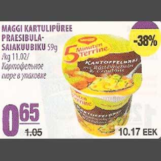 Скидка - Картофельное пюре в упаковке