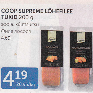 Allahindlus - COOP SUPREME LÕHEFILEE TÜKID 200 G