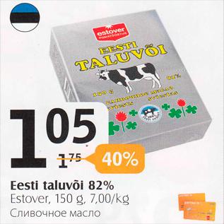 Allahindlus - Eesti taluvõi 82%