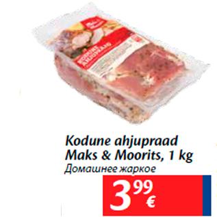 Allahindlus - Kodune ahjupraad Maks & Moorits, 1 kg