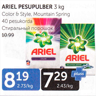 Allahindlus - ARIEL PESUPULBER 3 kg