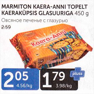 Allahindlus - MARMITON KAERA-ANNI TOPELT KAERAKÜPSIS GLASUURIGA 450 G