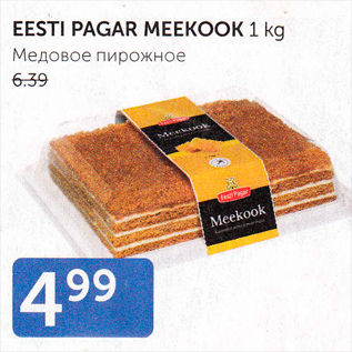 Allahindlus - EESTI PAGAR MEEKOOK 1 kg