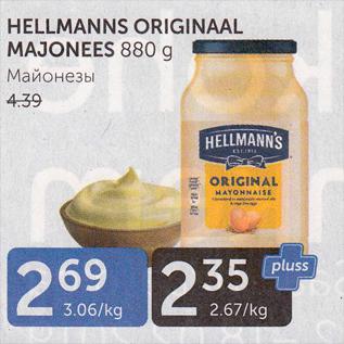 Allahindlus - HELLMANNS ORIGINAAL MAJONEES 880 G