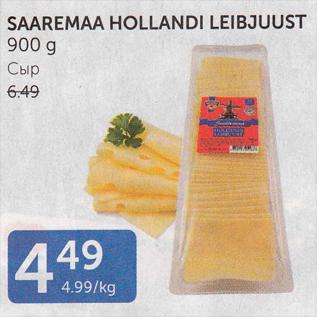 Allahindlus - SAAREMAA HOLLANDI LEIBJUUST 900 g
