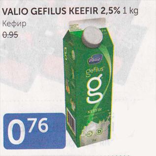 Allahindlus - VALIO GEFILUS KEEFIR
