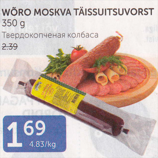 Allahindlus - WÕRO MOSKVA TÄISSUITSUVORST 350 g