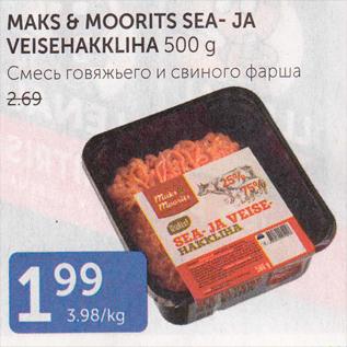 Allahindlus - MAKS & MOORITS SEA- JA VEISEHAKKLIHA 500 g