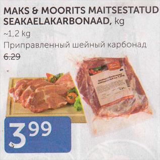 Allahindlus - MAKS & MOORITS MAITSESTATUD SEAKAELAKARBONAAD, kg