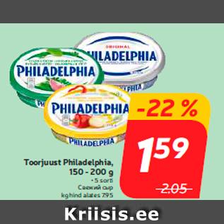 Allahindlus - Toorjuust Philadelphia, 150 - 200 g