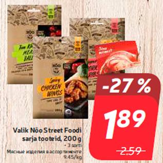 Allahindlus - Valik Nõo Street Foodi sarja tooteid, 200 g