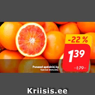 Allahindlus - Punased apelsinid, kg