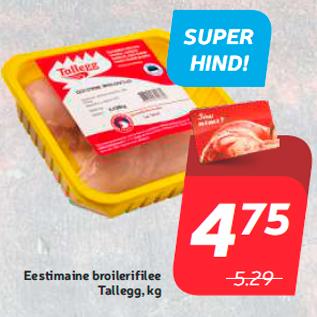 Скидка - Эстонское куриное филе Tallegg, кг