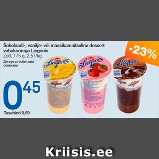 Allahindlus - Šokolaadi-, vanilje- või maasikamaitseline dessert vahukoorega Liegeois