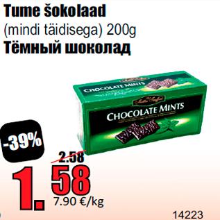 Allahindlus - Tume šokolaad