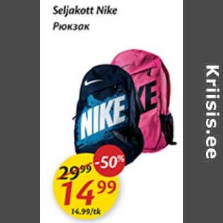 e5d20aca051 Seljakott Nike - Allahindlus - Maxima - Kriisis.ee - Soodus 599404