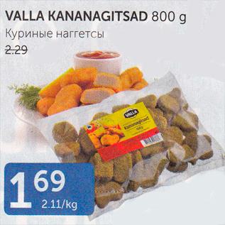 Allahindlus - VALLA KANANAGITSAD 800 G