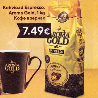 Allahindlus - Kohvioad Espresso, Aroma Gold, 1 kg